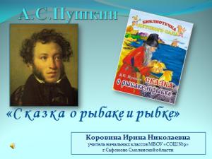 гдз по русскому языку 4 класс сказка о рыбаке и рыбке ответы